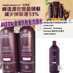 AVEDA 皇牌invati advanced™️ 頭皮淨化洗髮水 清爽配方
