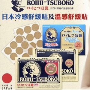 日本🇯🇵ROIHI-TSUBOKO老人頭温感鎮痛穴位貼