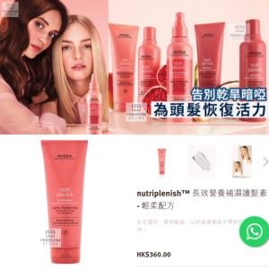 AVEDA nutriplenish™ 長效營養補濕護髮素 – 滋潤配方 ~250ml
