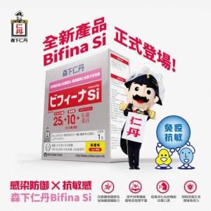 森下仁丹 Bifina Si (美菲娜) 強效版晶球益生菌 30包
