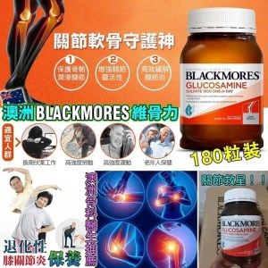 🇦🇺 澳洲BLACKMORES 葡萄糖胺維骨力1500mg ~180粒裝