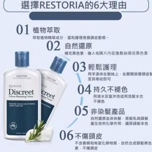 🇦🇺澳洲Restoria Discreet還原天然黑髮乳~150ml