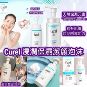 🇯🇵日本Curel珂潤保濕潔面泡沫150ml 🆕最新升級版🆙