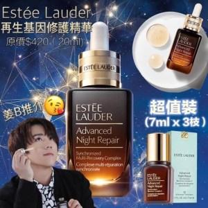 Estée Lauder皇牌👑極速修復精華 Advanced Night Repair ~7ml*3