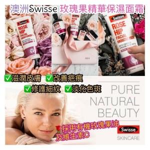 🇦🇺澳洲Swisse玫瑰果精華保濕面霜~125ml