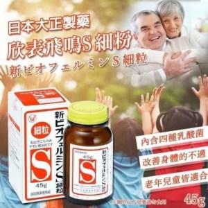 日本🇯🇵大正製藥 新表飛鳴S 粉末型45g (兒童可用)
