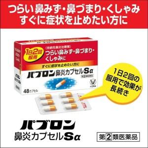 日本🇯🇵大正製藥 Pabron 鼻炎膠囊 Sα 48粒