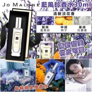 Jo Malone藍風鈴香水~ 30ml