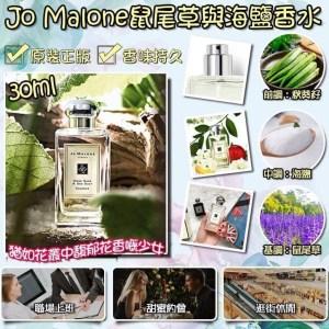 Jo Malone鼠尾草與海鹽香水~30ml