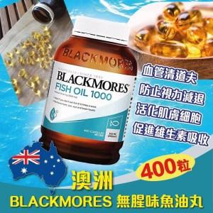 🇦🇺Blackmores 無腥味魚油丸~400粒