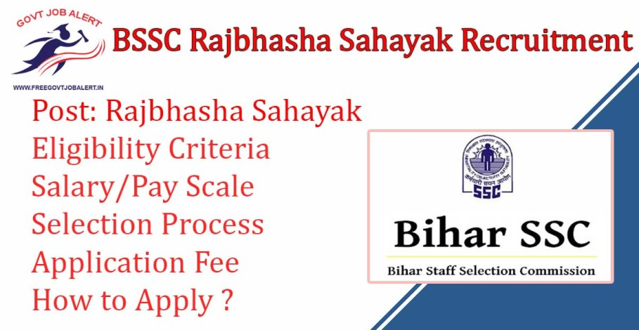 BSSC Rajbhasha Sahayak Recruitment