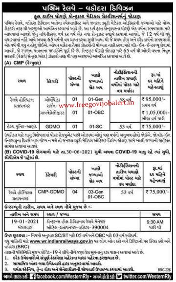 Western Railway Vadodara Division Recruitment 2021 |  Specialist Vacancy