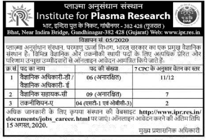 IPR Gandhinagar Recruitment 2020 For Scientific Officer, Assistant, Technician Post