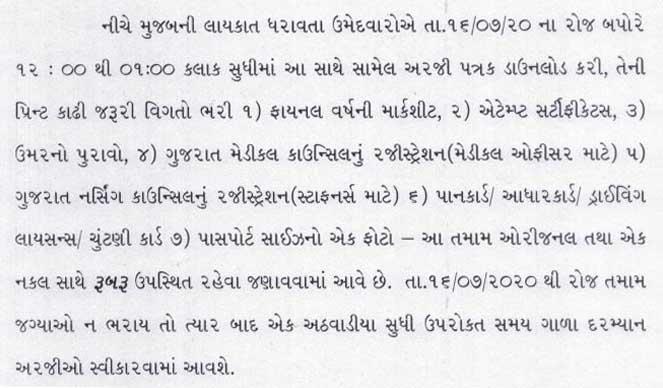 Jamnagar Municipal Corporation Recruitment 2020 For 14 Medical Officer & 02 Staff Nurse posts