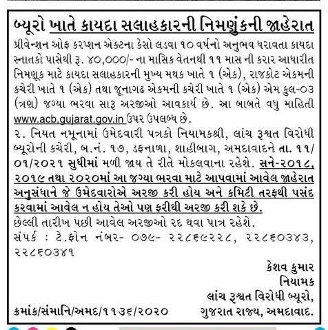 ACB Gujarat 3 Legal Advisor Recruitment 2021