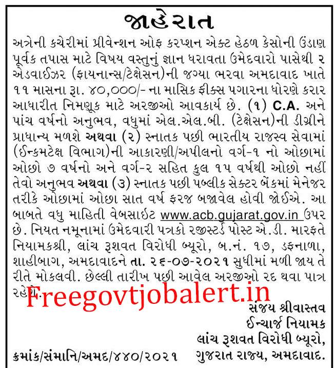 Anti Corruption Bureau (ACB) Gujarat 02 Legal Advisor Recruitment 2021