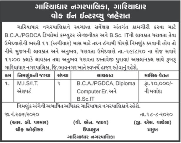 Gariyadhar Nagarpalika Recruitment For MISIT Expert Vacancy 2020