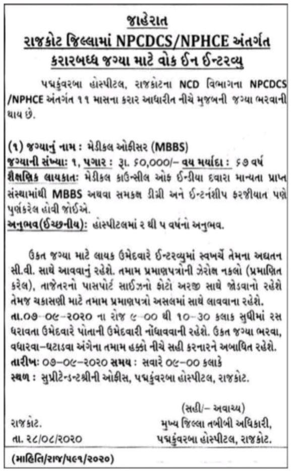 Padma Kuvarba Hospital, Rajkot Recruitment for Medical Officer (MBBS) Post 2020