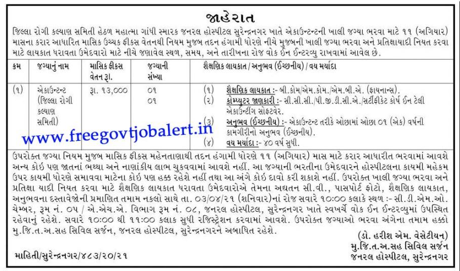 Shree Mahatma Gandhi Smarak General Hospital Surendranagar Recruitment 2021 - 02 Accountant Posts