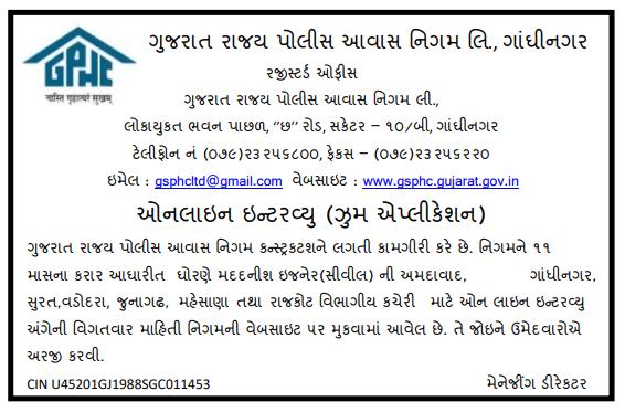 GSPHC Gandhinagar Civil Engineer Recruitment 2020 - 41 Civil Engineer Jobs in Gujarat