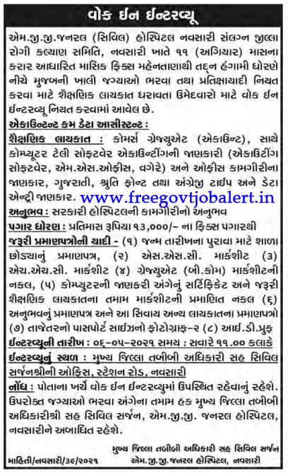 M.G. General Hospital Navsari Recruitment 2021 - Accountant Cum Data Assistant Posts