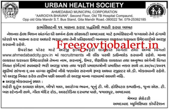 UHS Ahmedabad Recruitment 2021 - Pharmacist