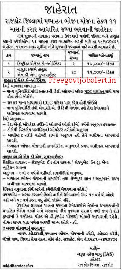 Mid Day Meal (MDM) Scheme Rajkot Recruitment 2021 - 22 Supervisor & Project Coordinator Posts