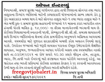 Social Security Department Gandhinagar Recruitment 2021 - Social Security Assistant Posts