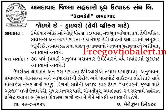 Uttam Dairy Ahmedabad Recruitment 2021 - Driver Jobs in Amhedabad