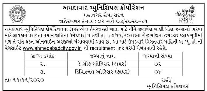 AMC Fire And Emergency Department Recruitment 2020 Dy. Chief Officer & Divisional Officer Posts