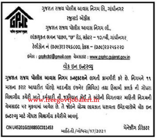 Gujarat State Police Housing Corporation Ltd. Recruitment for Assistant Engineer (Civil) & Clerk Posts 2021