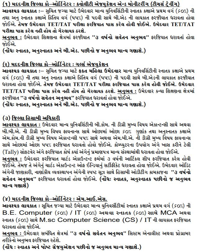SSA Gujarat Recruitment 2020 31+ Co-ordinator & Other Jobs
