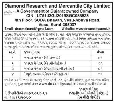 Dream City Surat Recruitment 2021 Manager Posts