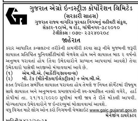 GAIC Recruitment 2020
