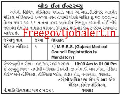 GMERS Hospital Valsad Recruitment 2021 - Medical Officer
