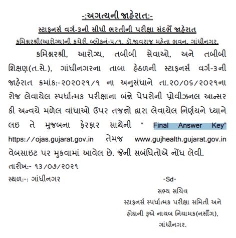 Gujarat Staff Nurse Final Answer Key - Ad-202021-1