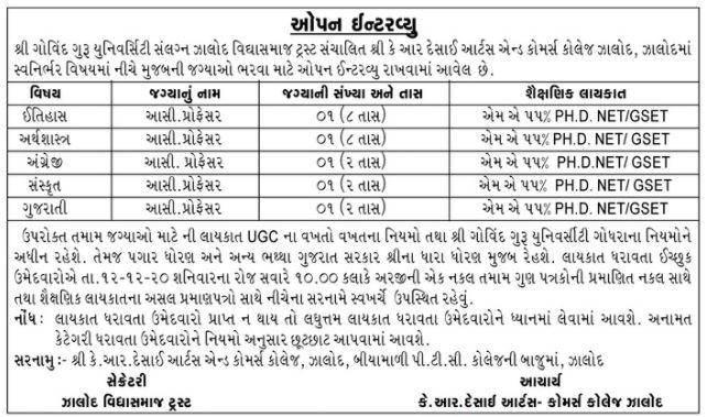 Shri K.R. Desai Arts & Commerce College Recruitment 2020