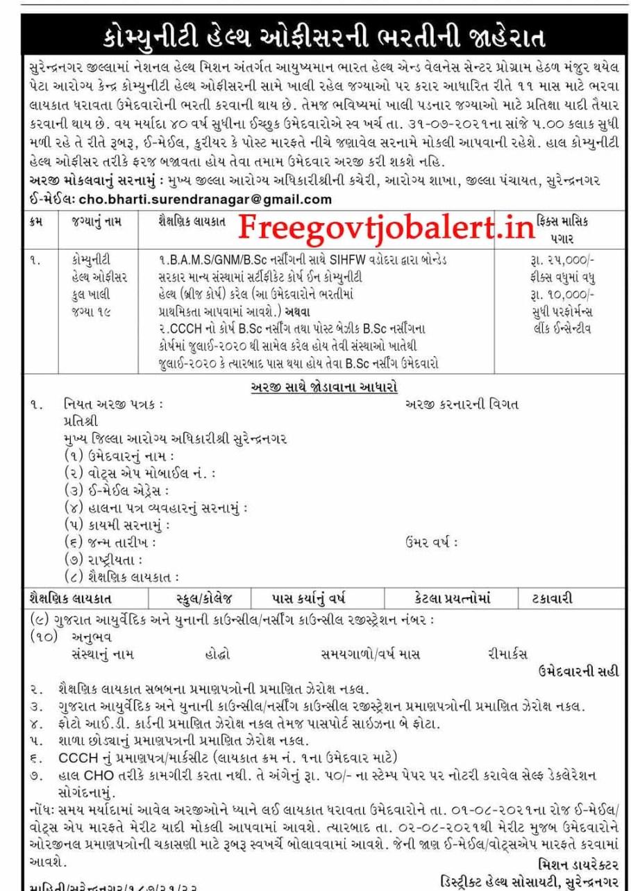 District Health Society DHS Surendranagar Recruitment 2021 - 19 CHO Posts