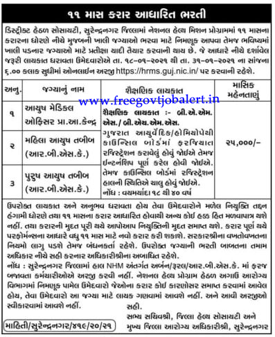 District Health Society Surendranagar Recruitment 2021 - Medical Officer & Ayush Officer Posts