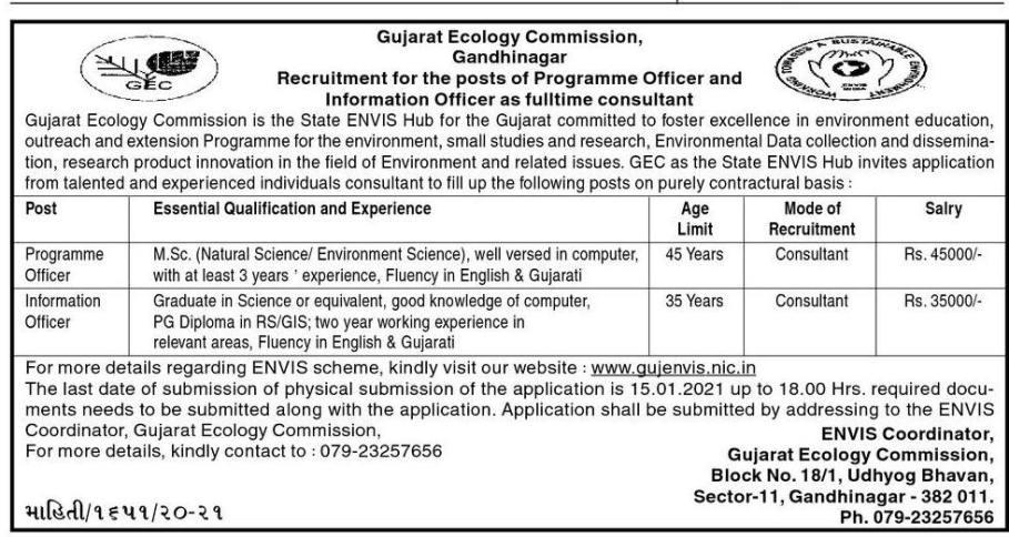 GEC Gandhinagar Recruitment 2021 - 02 Programme & Information Officer Posts