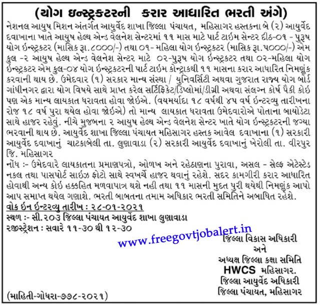(Walk in)District Panchayat Mahisagar Recruitment 2021 - Yoga Instructor Posts