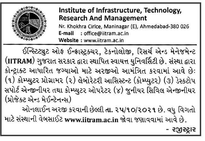 IITRAM Recruitment 2021 Computer Programmer & Other Posts
