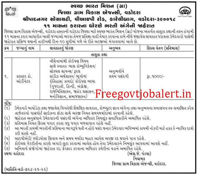 District Rural Development Agency Vadodara Recruitment 2021 - Cluster Coordinator