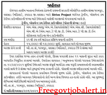 ITI Dharampur recruitment 2021 - Training, Placement Cum Career Counselor Posts