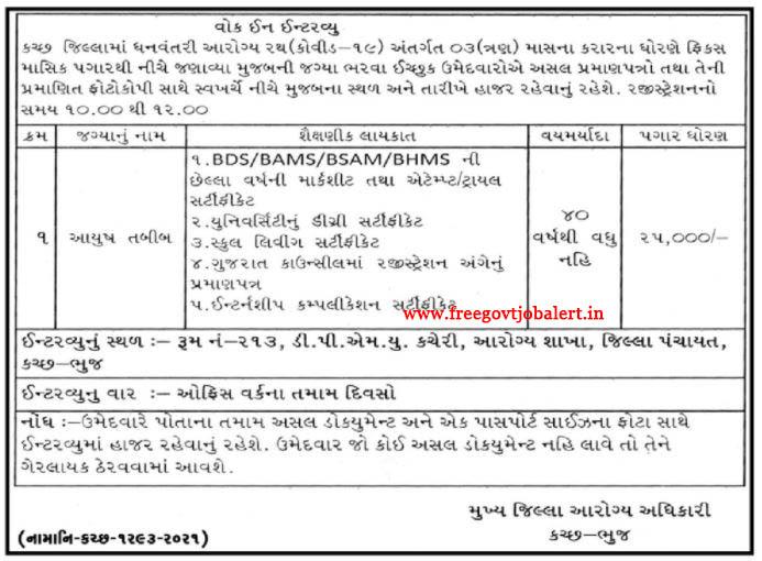 Kutch-Bhuj District Panchayat Recruitment 2021 - Ayush Medical Officer Posts
