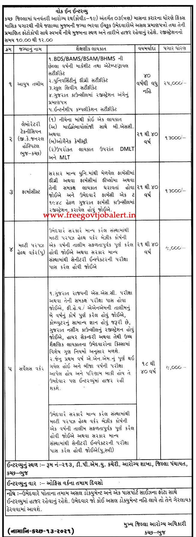 Kutch-Bhuj District Panchayat Recruitment 2021 - MPHW & Other Posts