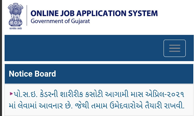 Latest Updates For Gujarat PSI Bharti Recently, Gujarat Police Bharti Board has Announced Gujarat Police Sub Inspector Physical Test Date.