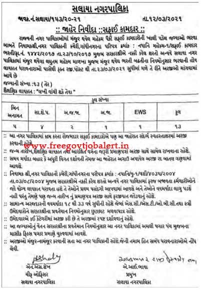 Salaya Nagarpalika Recruitment 2021 - 13 Safai Kamdar Bharti