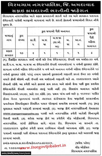 Viramgam Nagarpalika Recruitment 2021 -10 Safai Kamdar Bharti