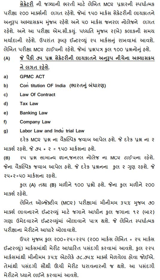 Jamnagar Municipal Corporation Recruitment 2021 - Secretary Syllabus & Exam Pattern